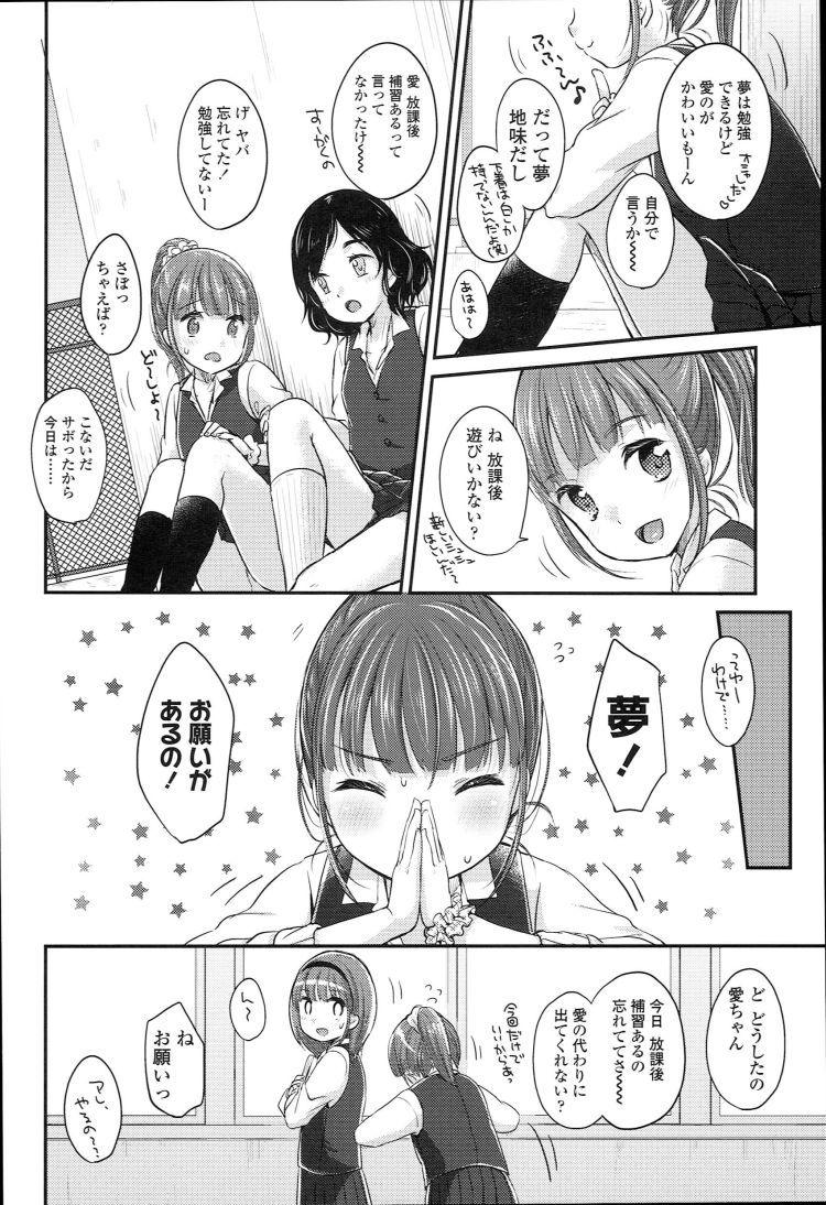 入れ替わり姉妹 ヌける無料漫画喫茶004