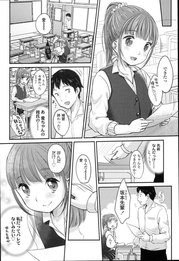 入れ替わり姉妹 ヌける無料漫画喫茶006