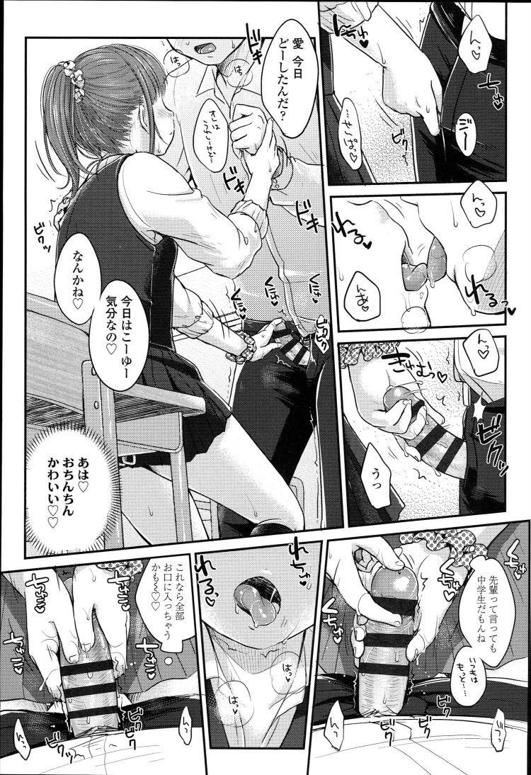 入れ替わり姉妹 ヌける無料漫画喫茶009