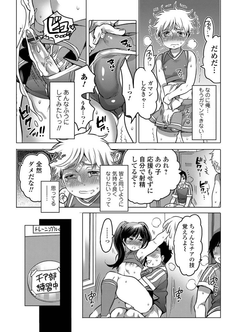 男の娘チアガール ヌける無料漫画喫茶010