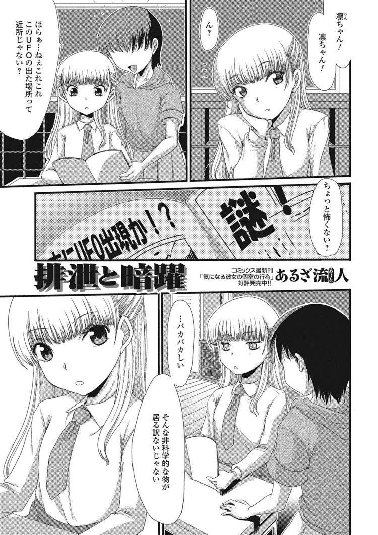 脱糞レイプ ヌける無料漫画喫茶001