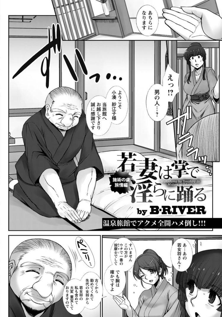 人妻マッサージ ヌける無料漫画喫茶002