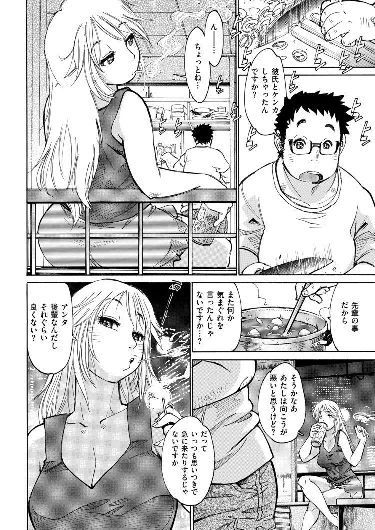 浮気ギャル ヌける無料漫画喫茶002