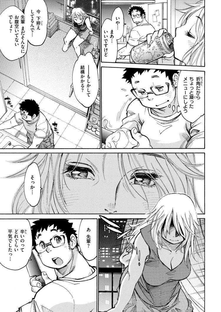 浮気ギャル ヌける無料漫画喫茶003