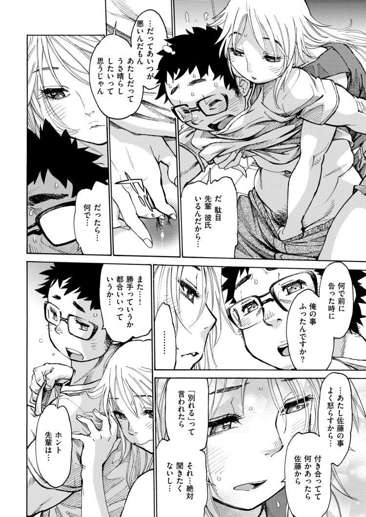 浮気ギャル ヌける無料漫画喫茶006