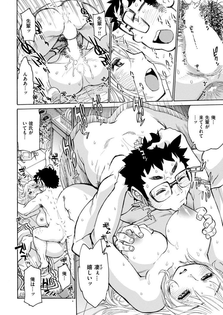 浮気ギャル ヌける無料漫画喫茶012