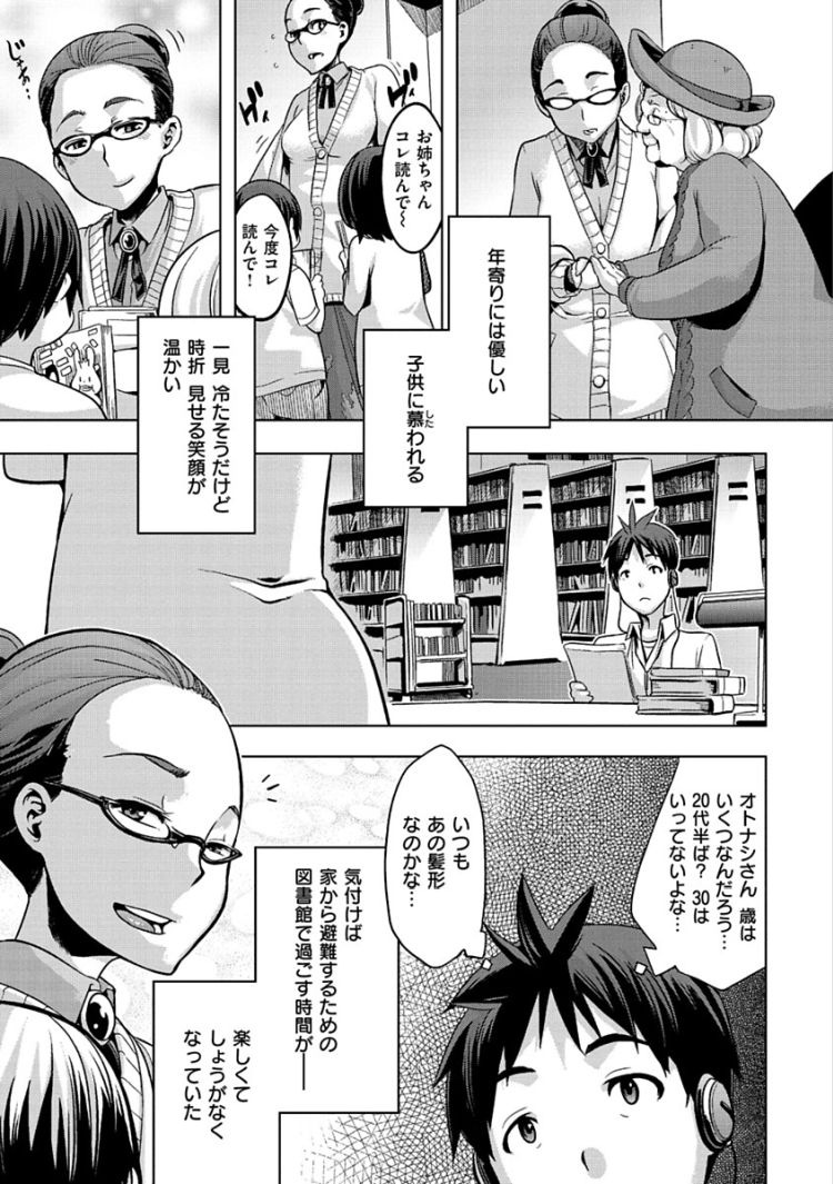 図書館の痴女 ヌける無料漫画喫茶003