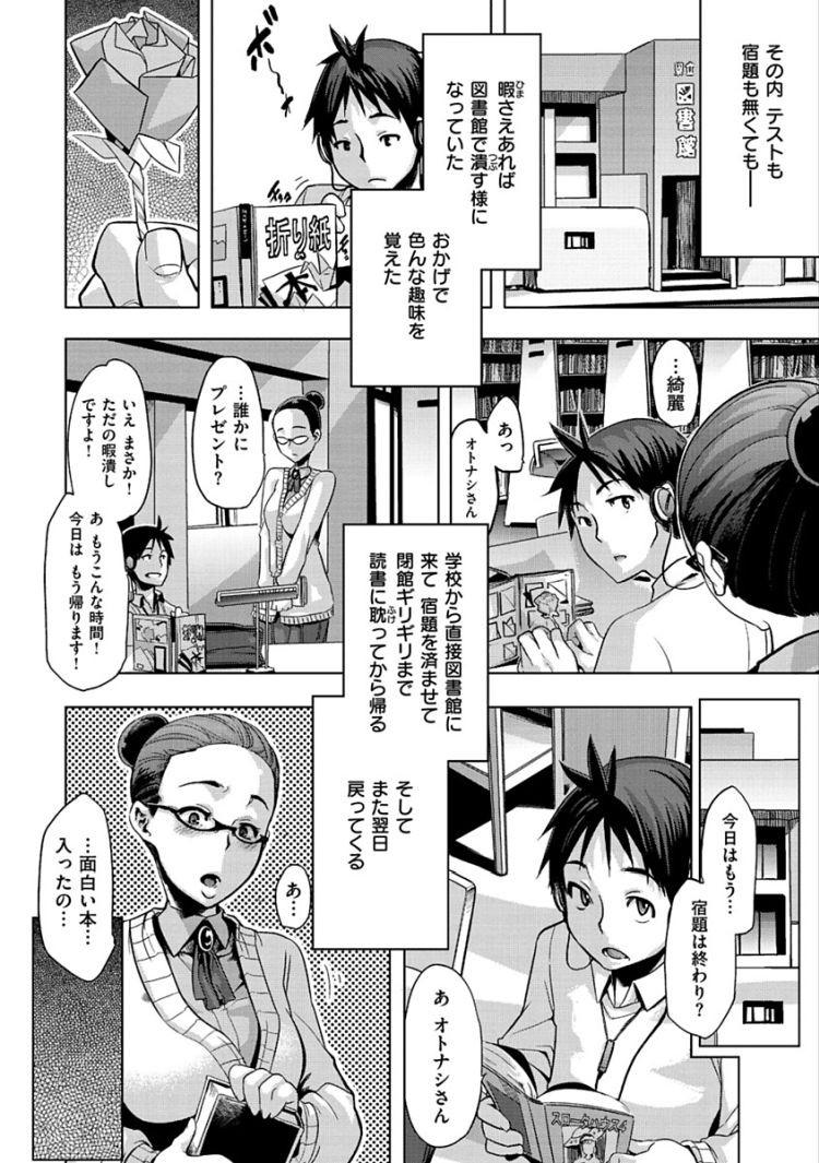 図書館の痴女 ヌける無料漫画喫茶004