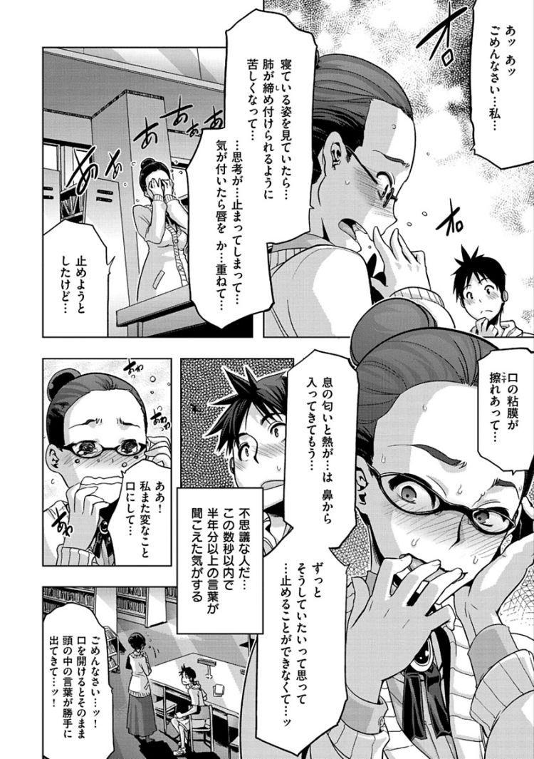 図書館の痴女 ヌける無料漫画喫茶006