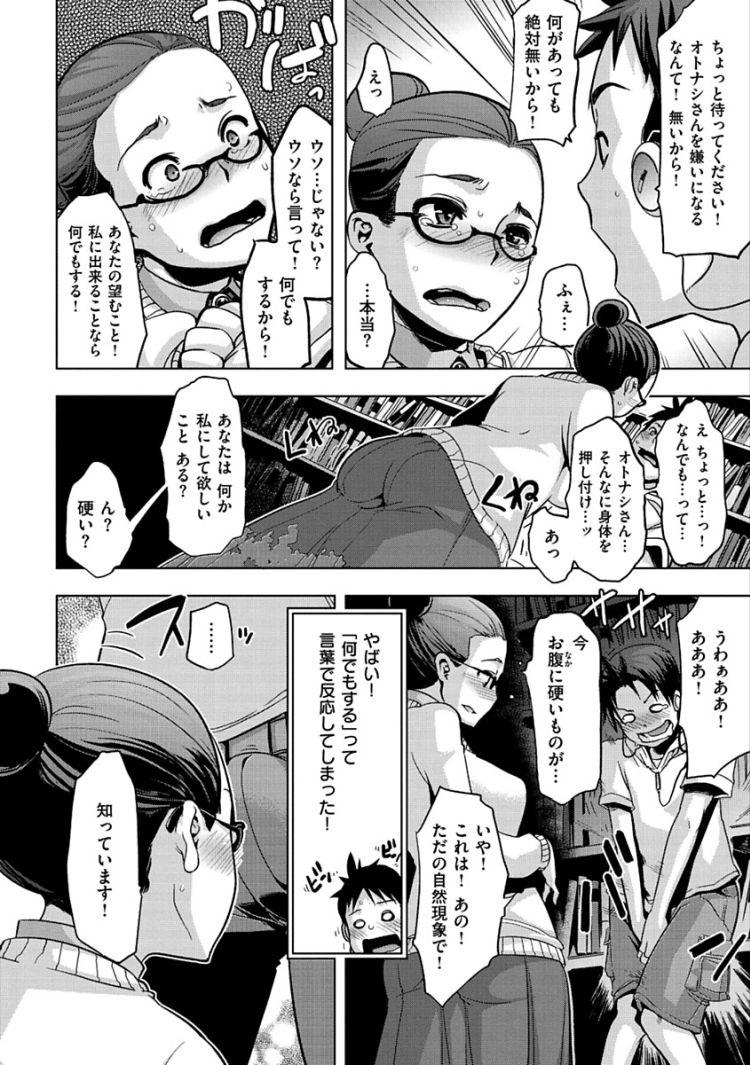 図書館の痴女 ヌける無料漫画喫茶008