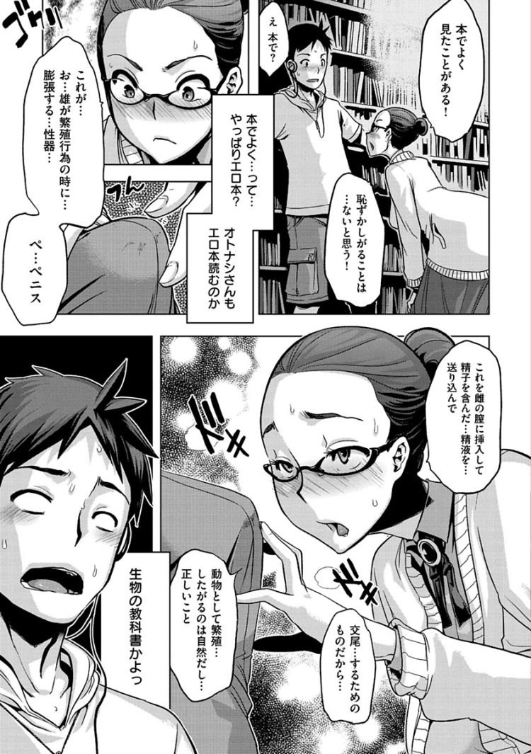 図書館の痴女 ヌける無料漫画喫茶009