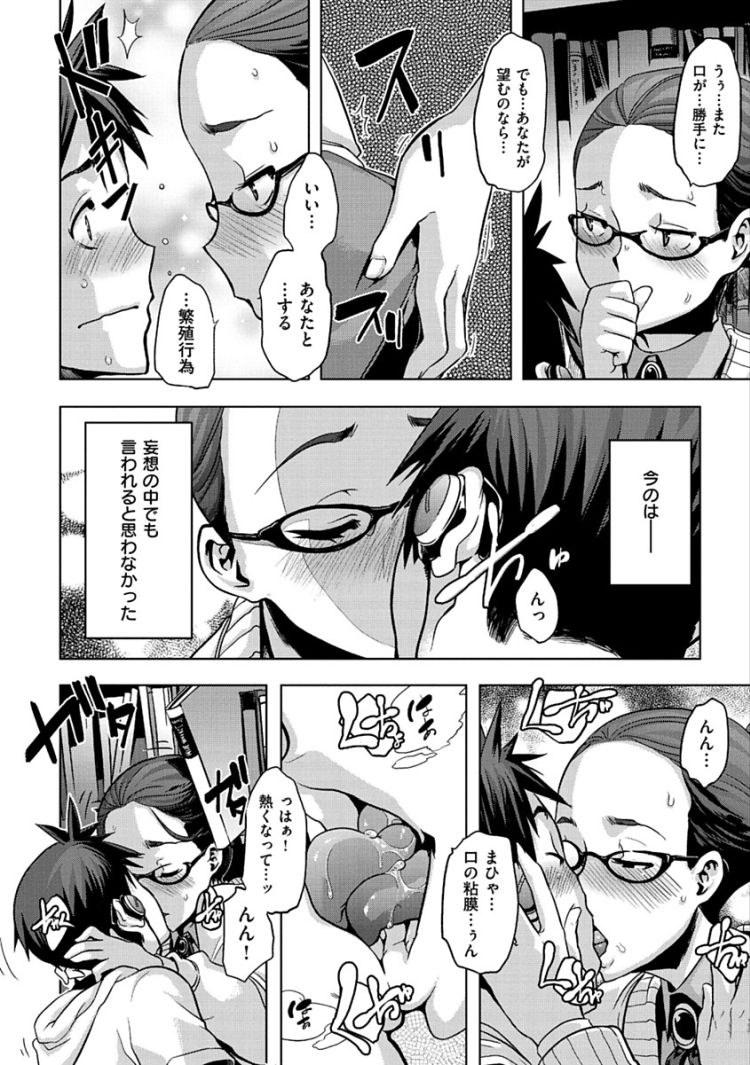 図書館の痴女 ヌける無料漫画喫茶010