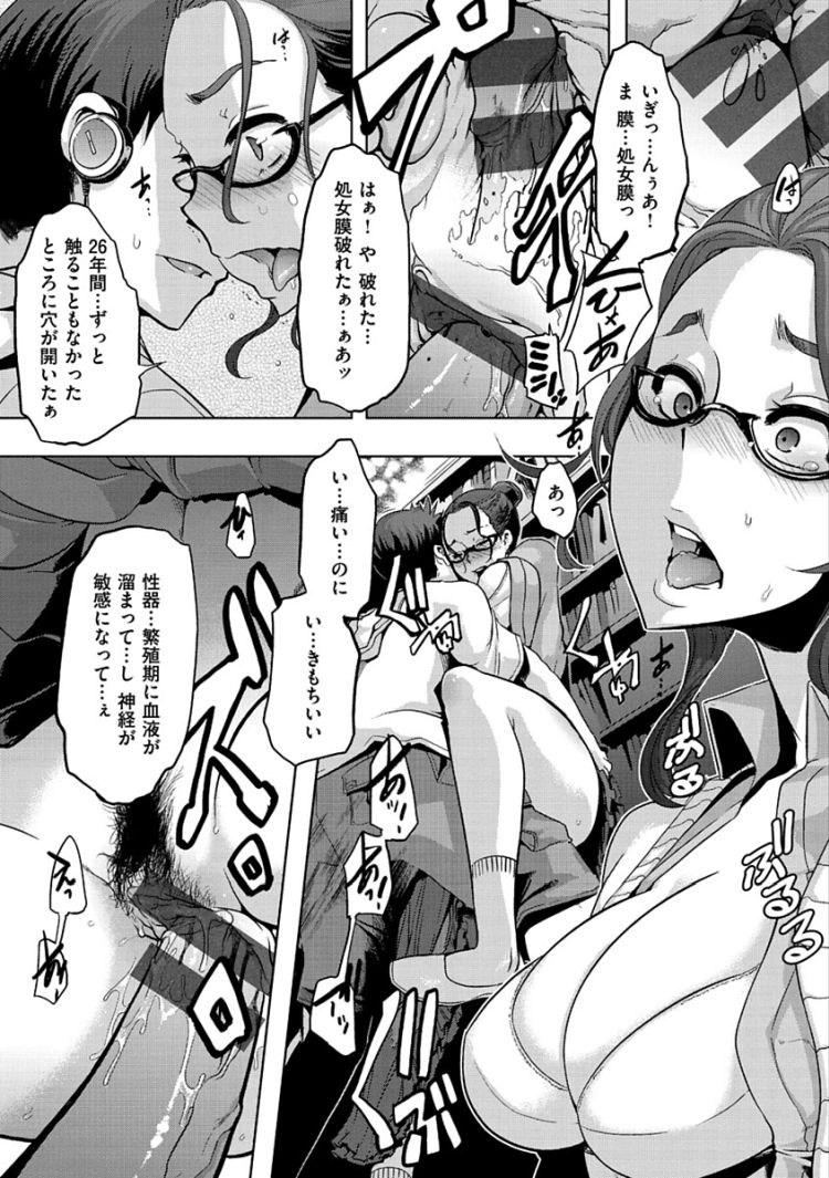図書館の痴女 ヌける無料漫画喫茶012