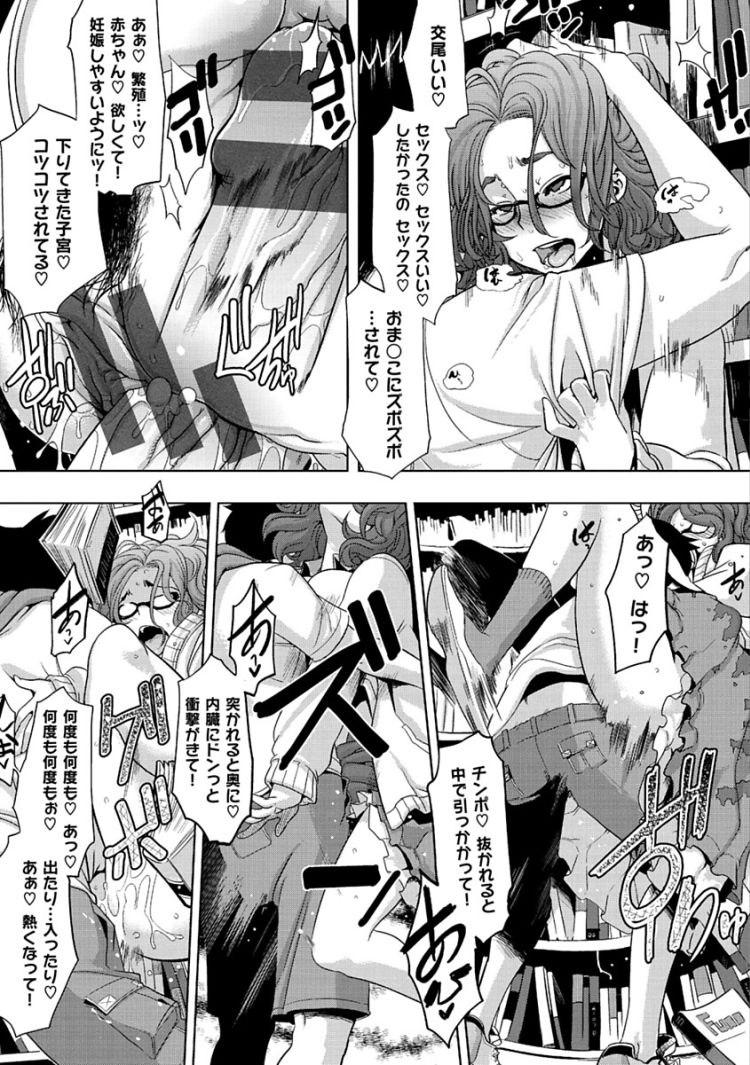図書館の痴女 ヌける無料漫画喫茶017