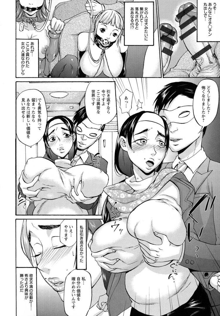 ブタ主婦奴隷 ヌける無料漫画喫茶004