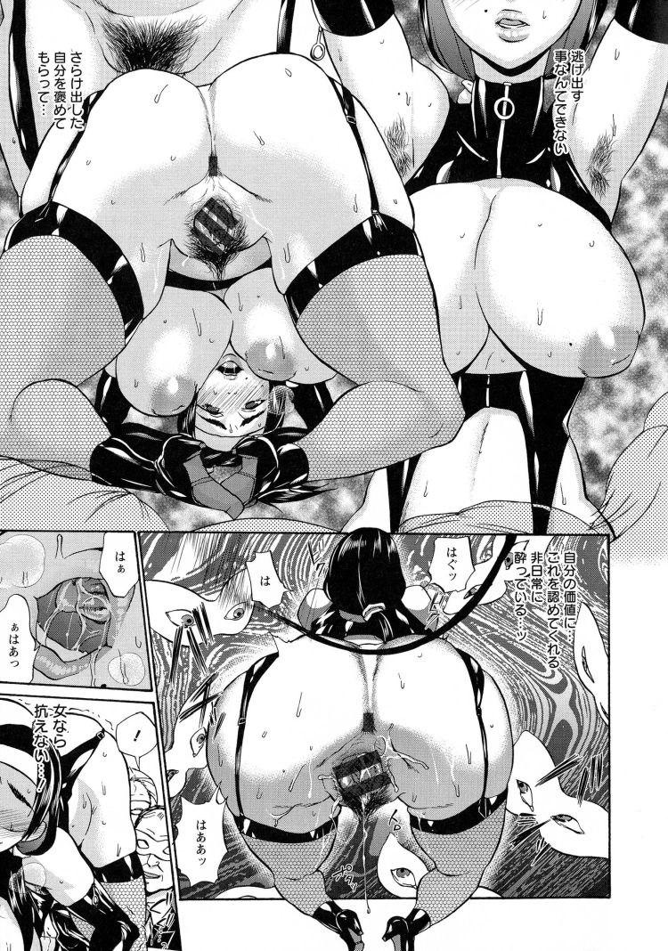 ブタ主婦奴隷 ヌける無料漫画喫茶009