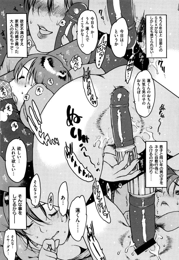 人妻オナニー ヌける無料漫画喫茶003