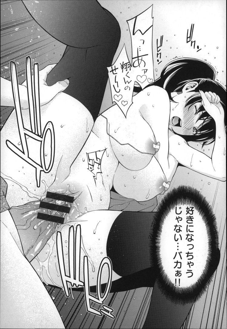 優等生セックス ヌける無料漫画喫茶015