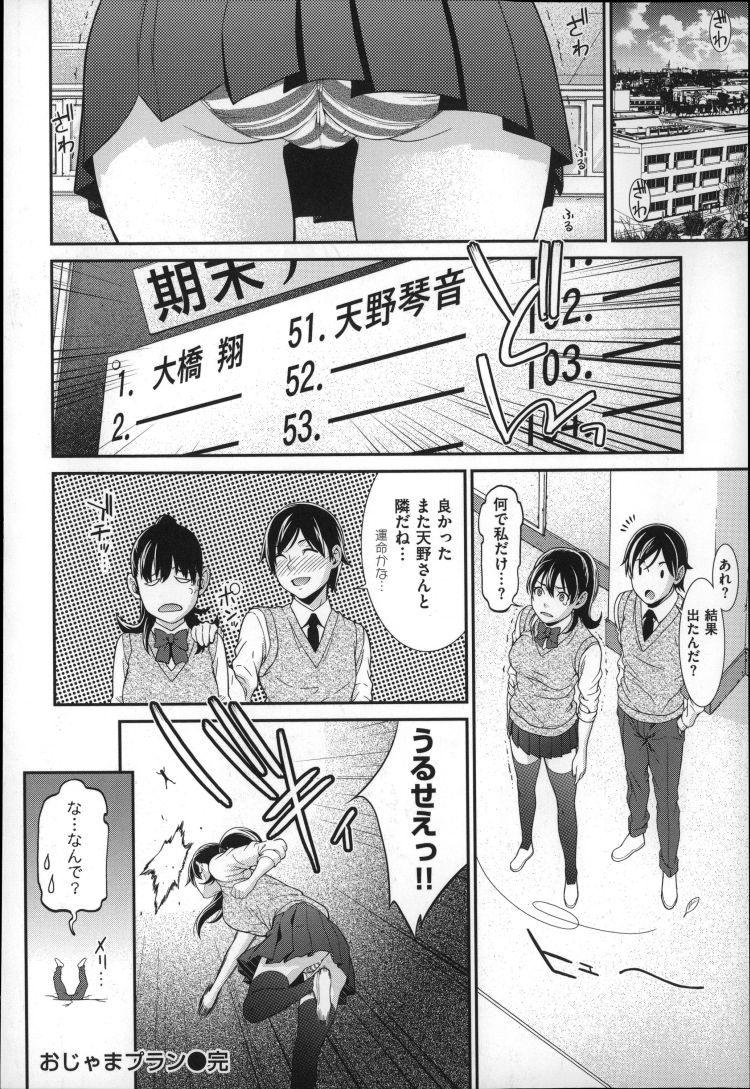 優等生セックス ヌける無料漫画喫茶016
