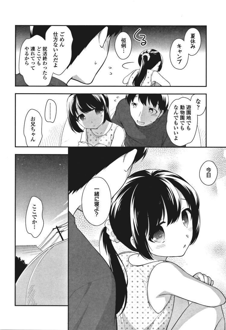 妹近親相姦 ヌける無料漫画喫茶002