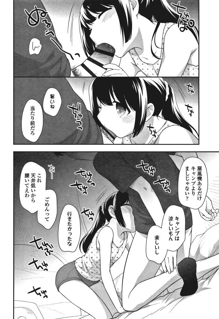 妹近親相姦 ヌける無料漫画喫茶004