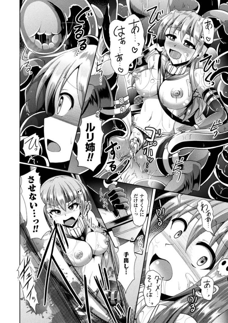 触手ハンター ヌける無料漫画喫茶012