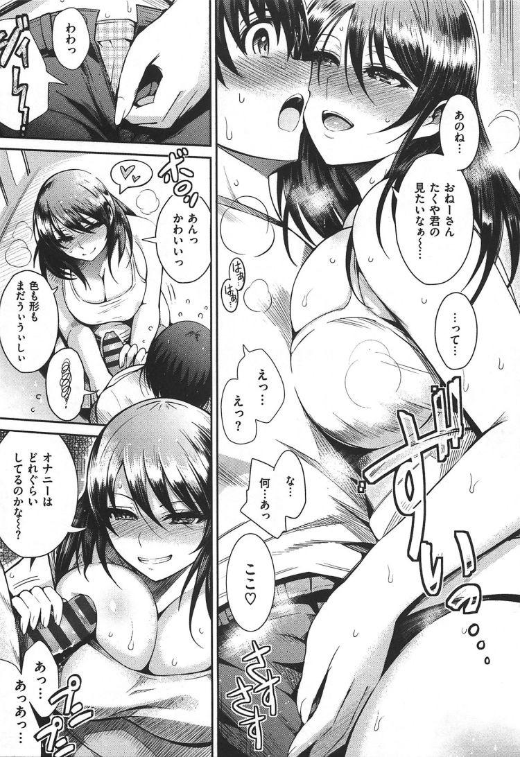 爆乳お姉ちゃん ヌける無料漫画喫茶005