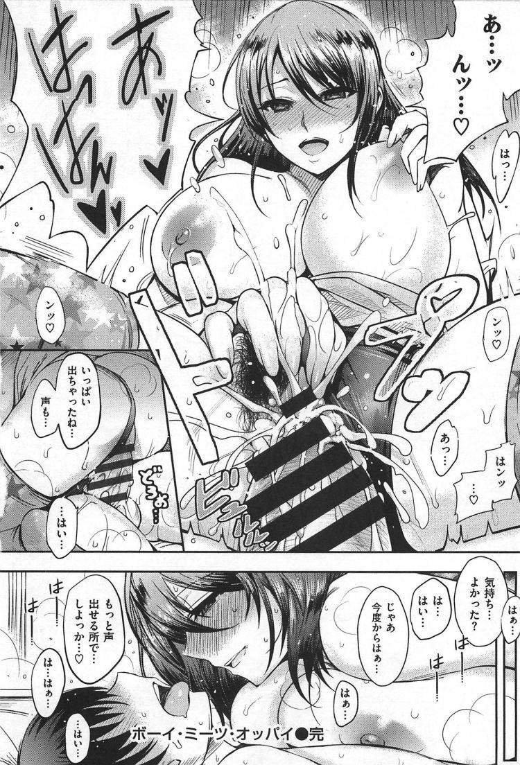 爆乳お姉ちゃん ヌける無料漫画喫茶016