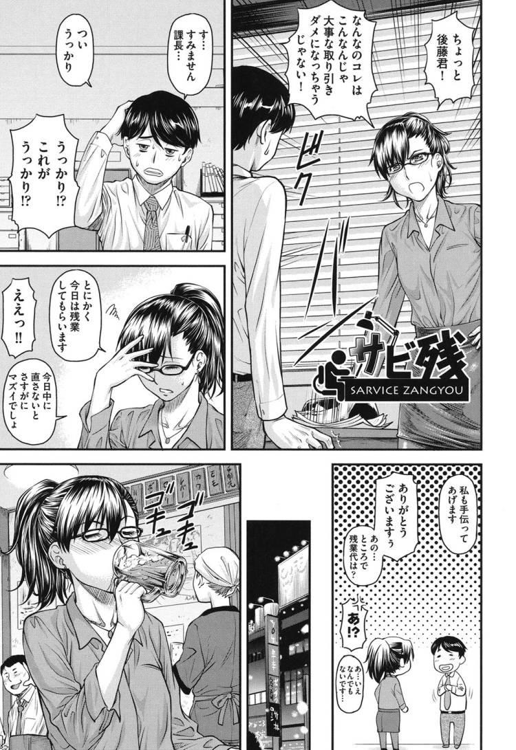 人妻女上司 ヌける無料漫画喫茶001