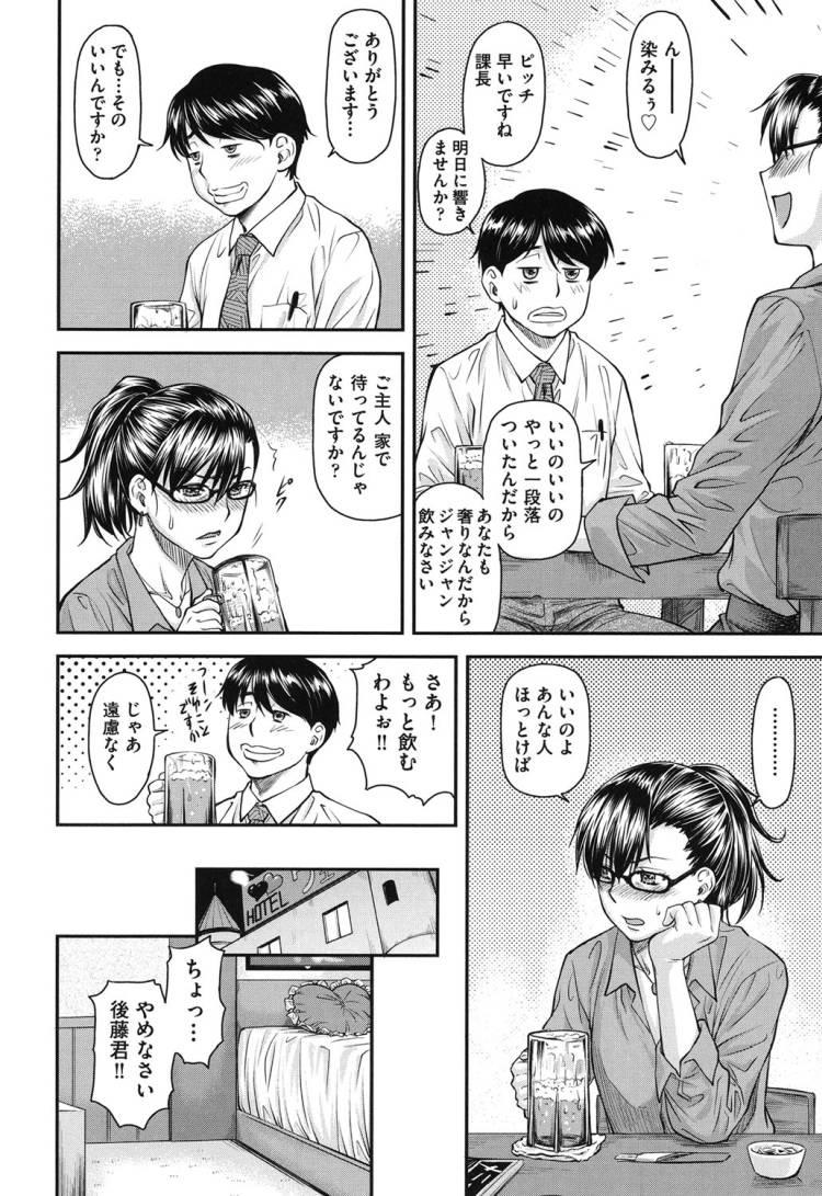 人妻女上司 ヌける無料漫画喫茶002