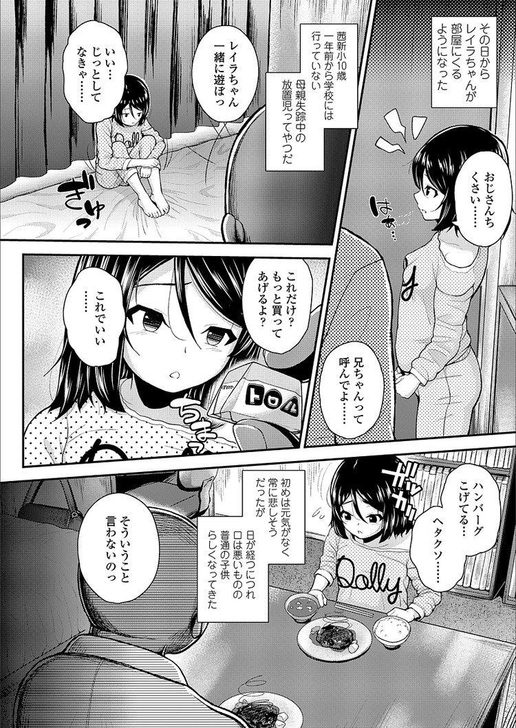 電マ女子小学生 ヌける無料漫画喫茶004
