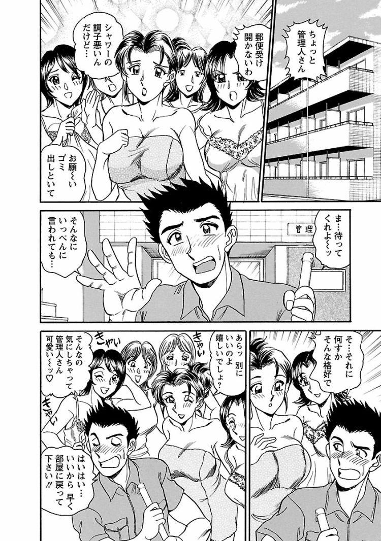 ハーレム管理人 ヌける無料漫画喫茶002