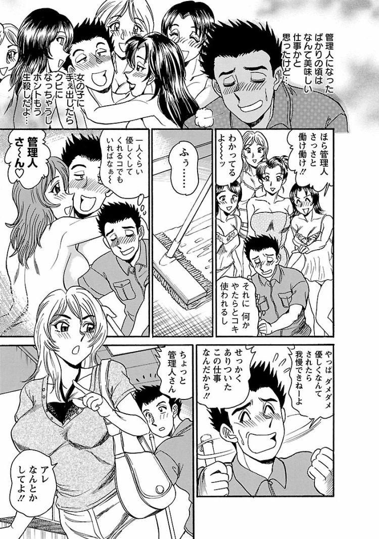 ハーレム管理人 ヌける無料漫画喫茶003