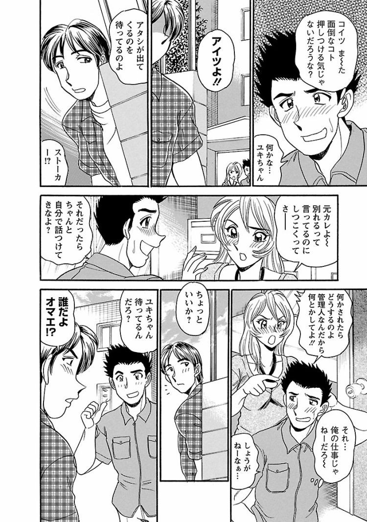ハーレム管理人 ヌける無料漫画喫茶004