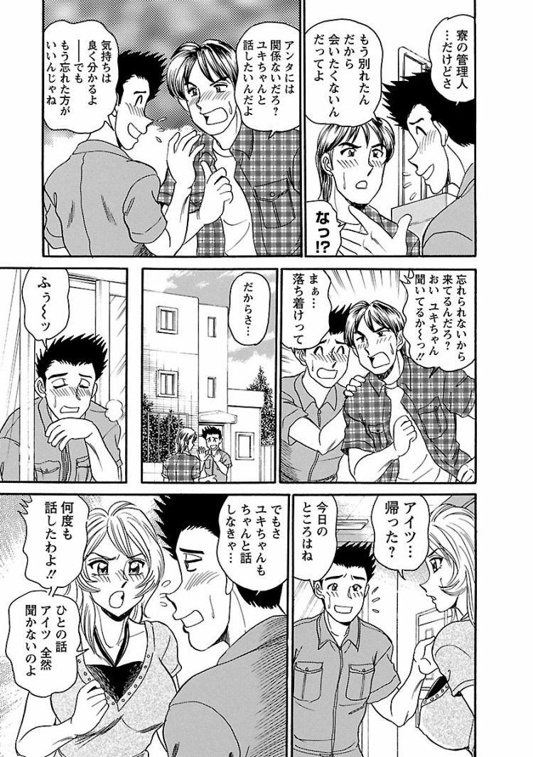 ハーレム管理人 ヌける無料漫画喫茶005
