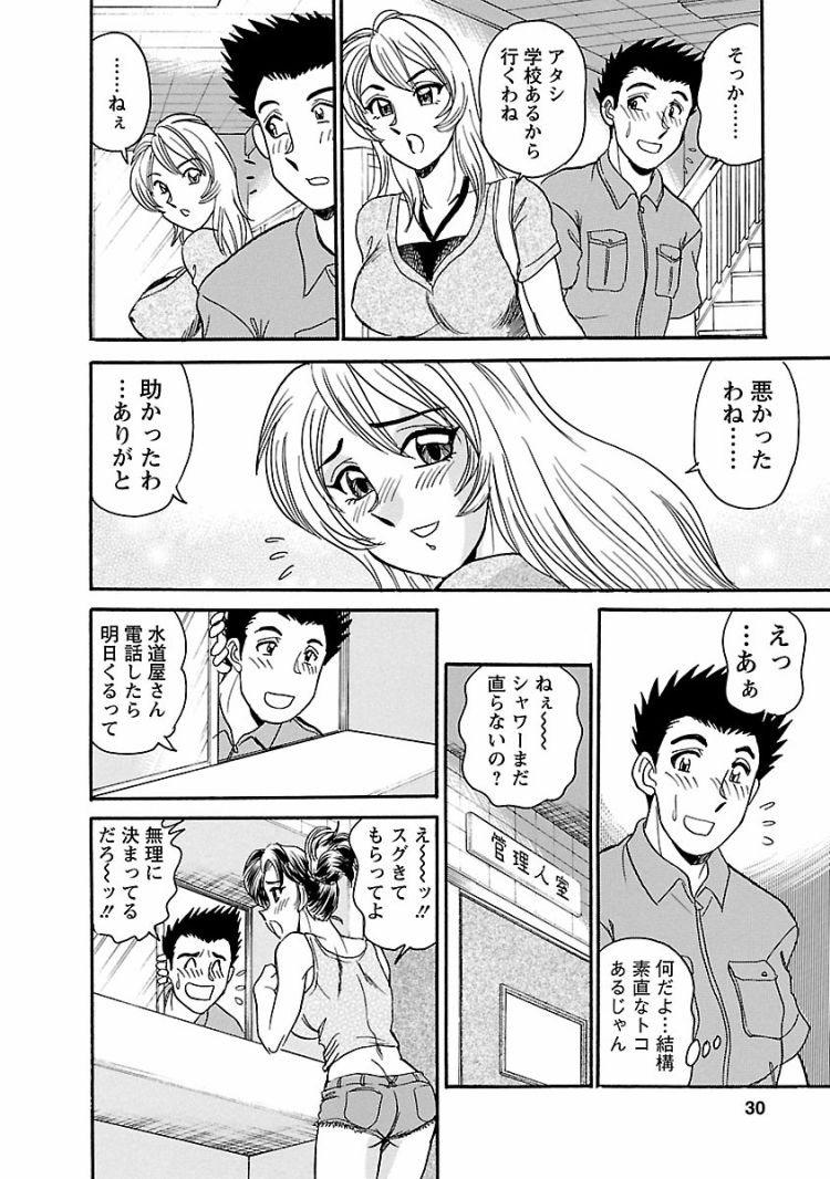 ハーレム管理人 ヌける無料漫画喫茶006