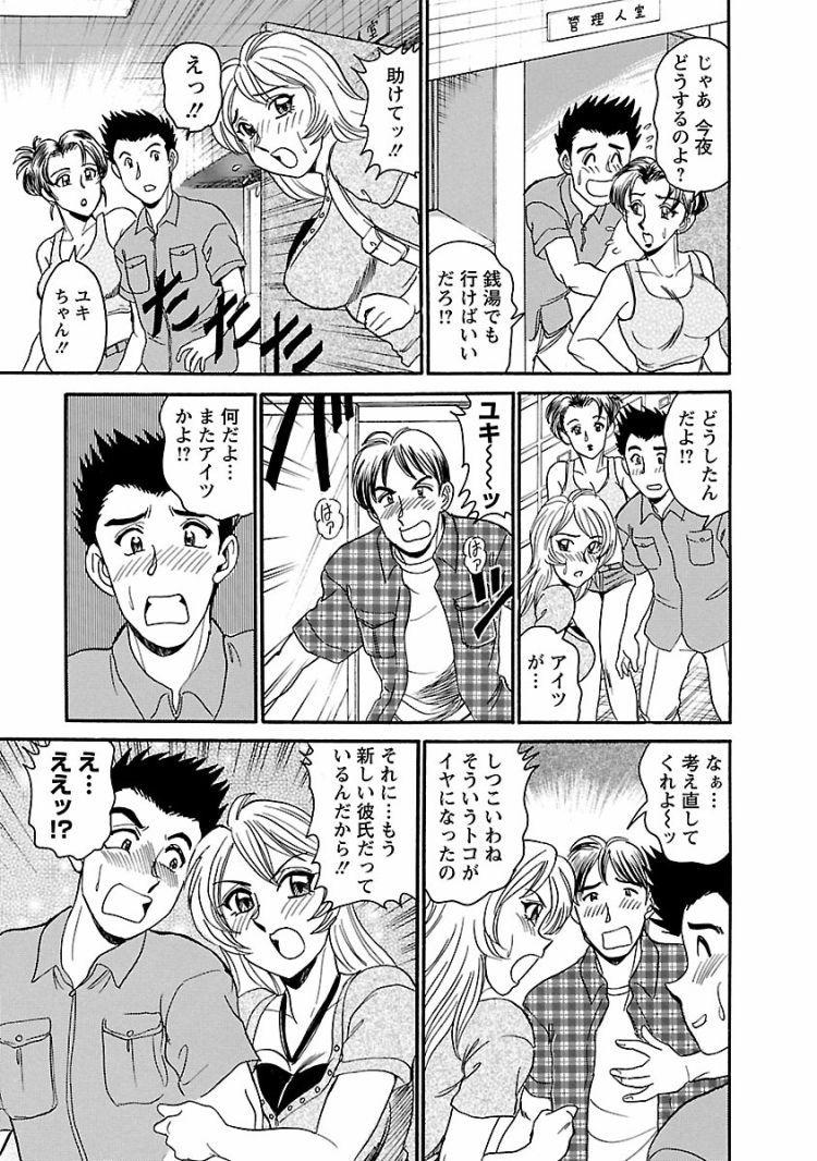 ハーレム管理人 ヌける無料漫画喫茶007