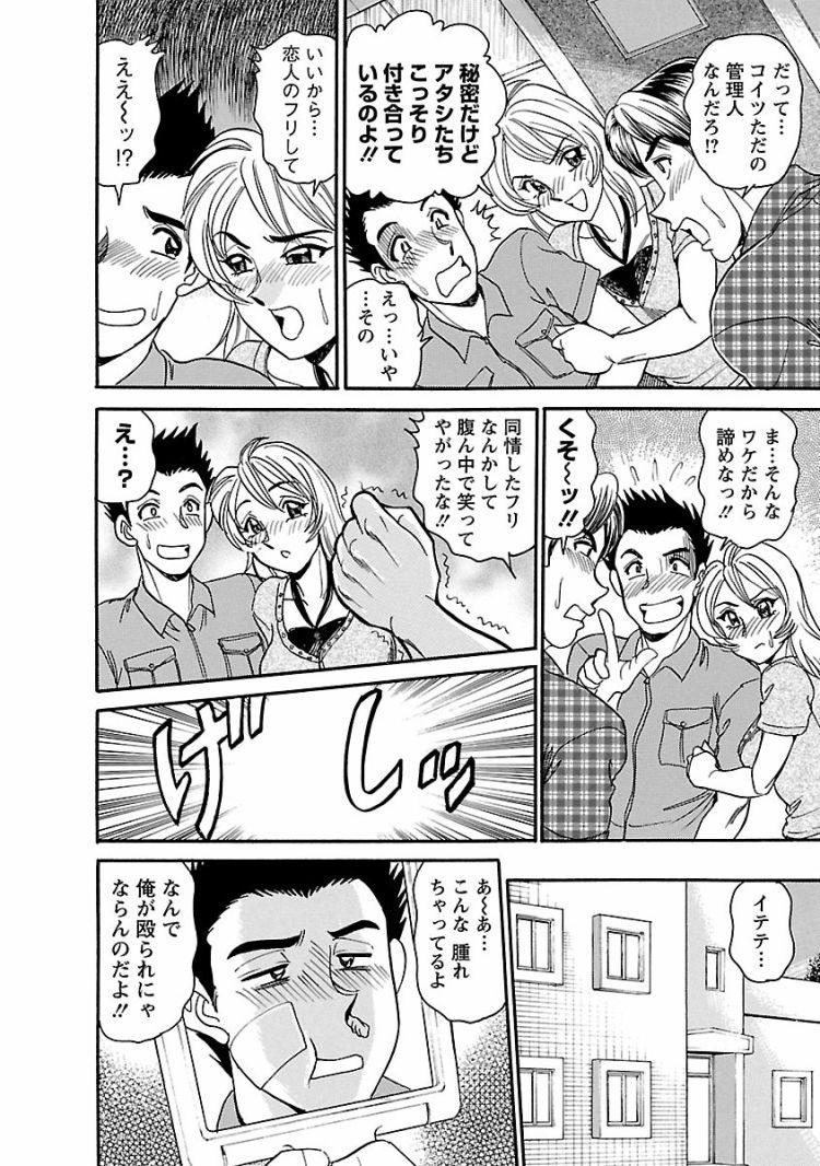 ハーレム管理人 ヌける無料漫画喫茶008