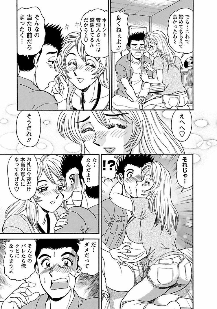 ハーレム管理人 ヌける無料漫画喫茶009