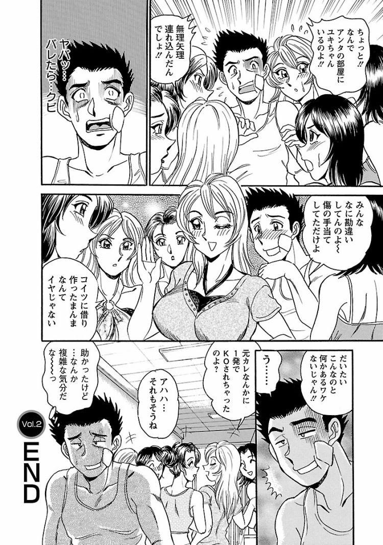 ハーレム管理人 ヌける無料漫画喫茶018