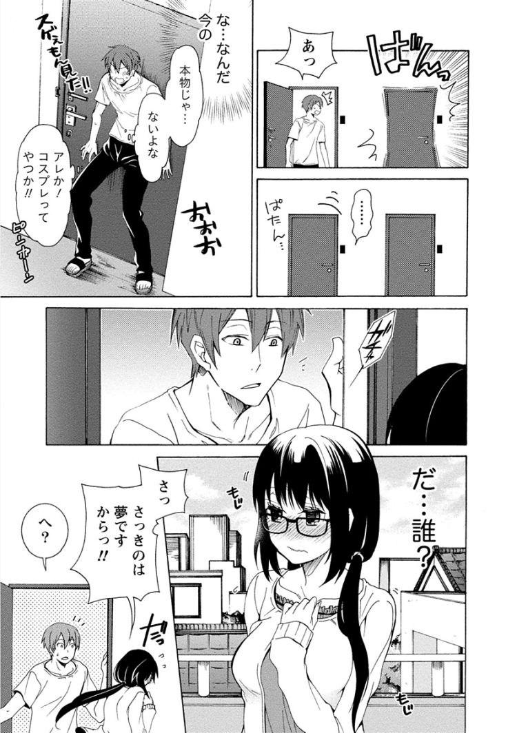 隣人コスプレイヤー ヌける無料漫画喫茶003