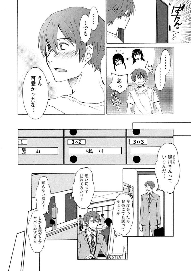 隣人コスプレイヤー ヌける無料漫画喫茶004