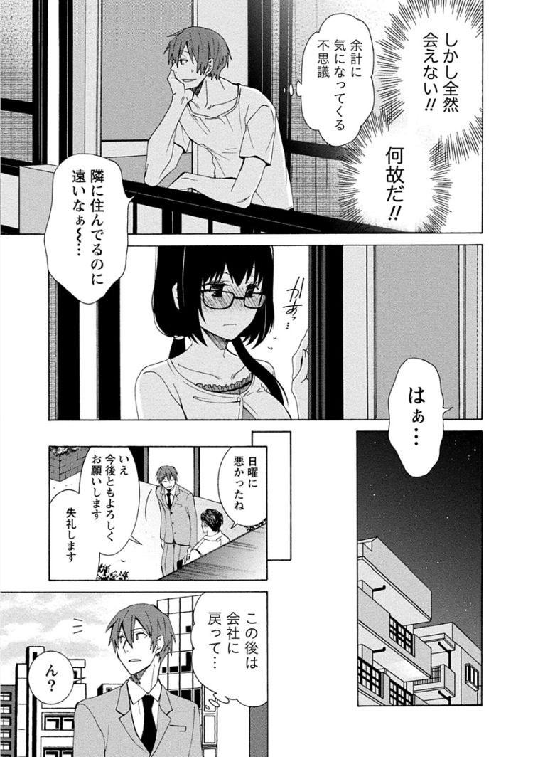 隣人コスプレイヤー ヌける無料漫画喫茶005