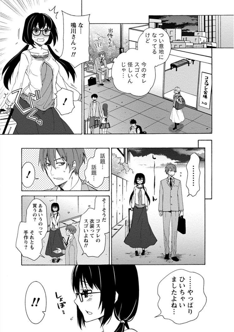 隣人コスプレイヤー ヌける無料漫画喫茶007