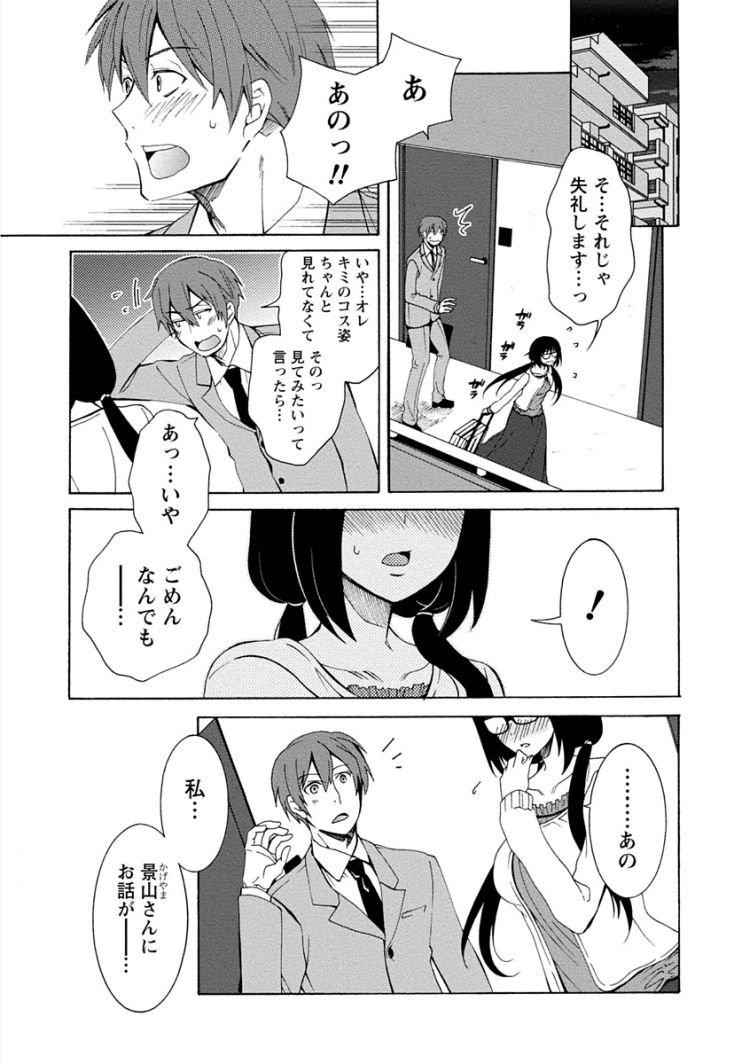 隣人コスプレイヤー ヌける無料漫画喫茶009