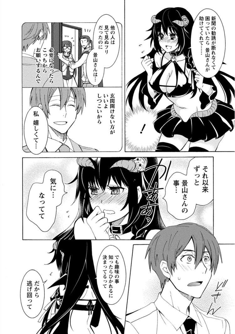 隣人コスプレイヤー ヌける無料漫画喫茶012