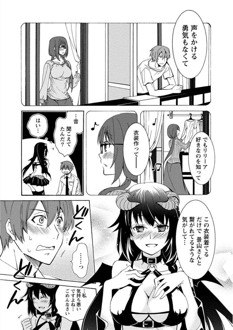 隣人コスプレイヤー ヌける無料漫画喫茶013