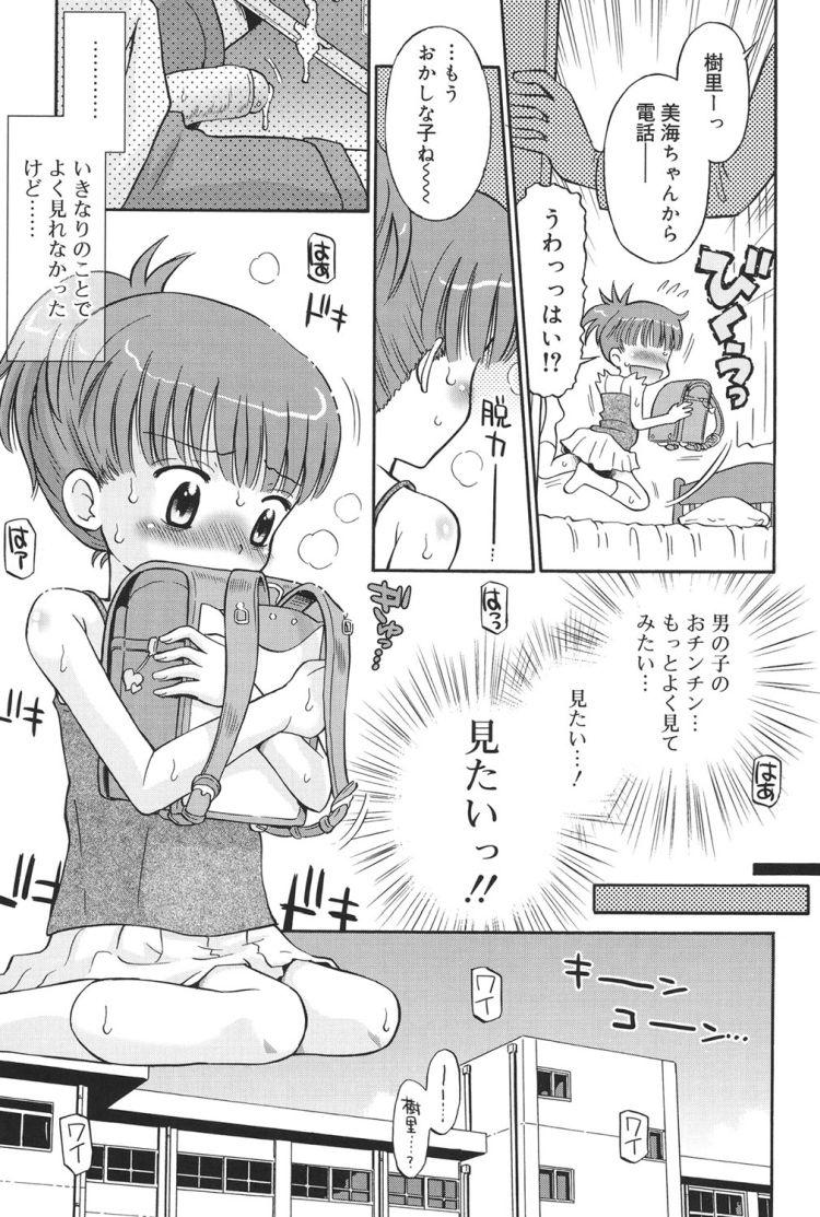 JS発情期 ヌける無料漫画喫茶005