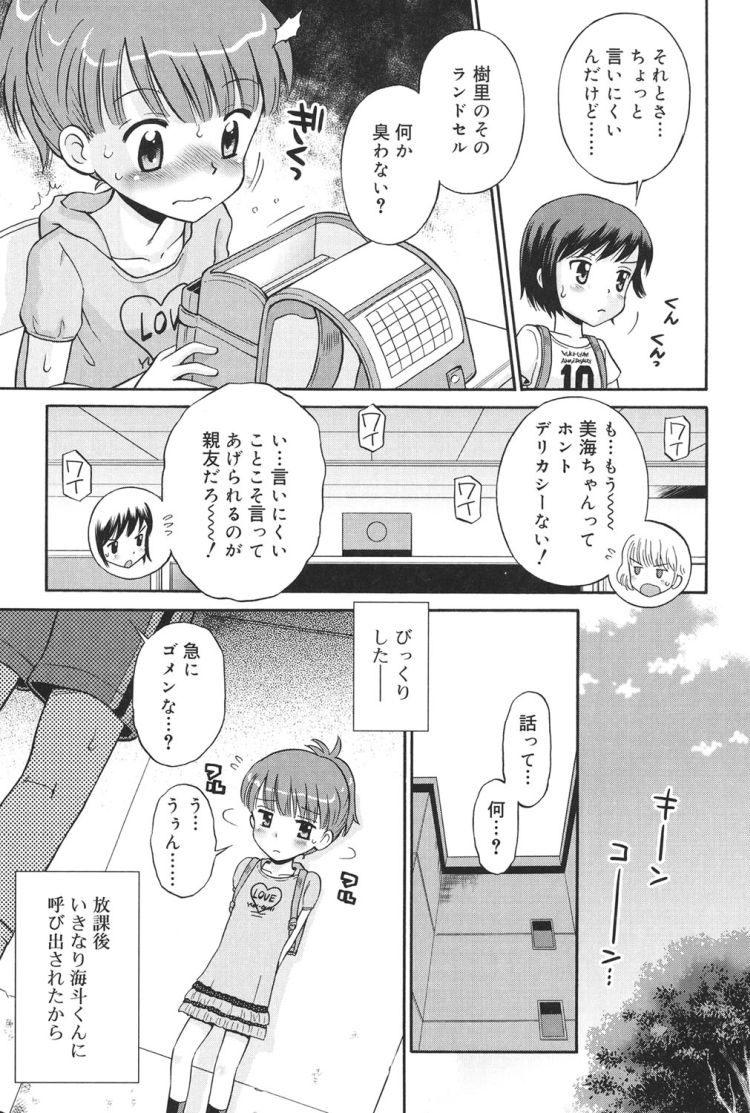JS発情期 ヌける無料漫画喫茶007