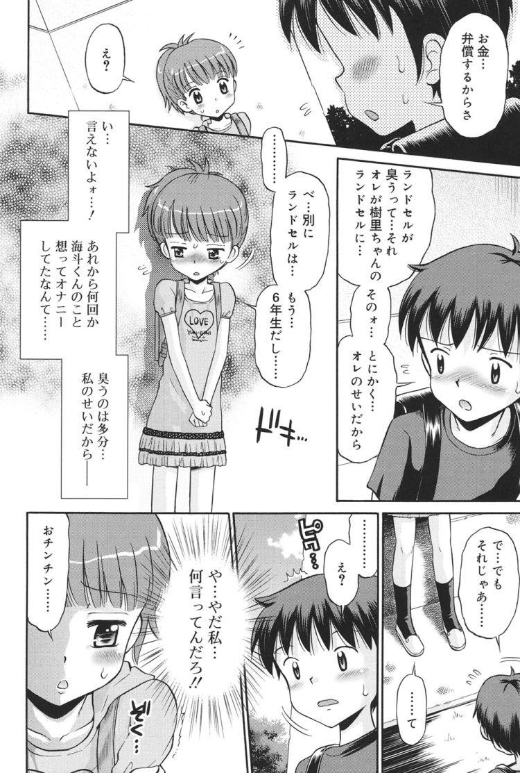 JS発情期 ヌける無料漫画喫茶008
